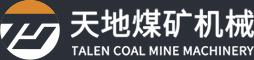 石家庄天地煤矿机械有限公司