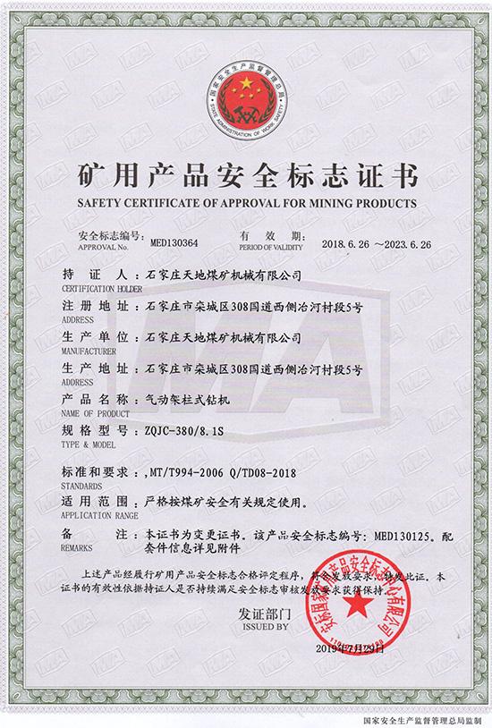 天地煤机:ZQJC-380/8.1S气动架柱式钻机安全标志证书