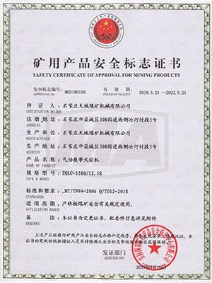 天地煤机:ZQLC-1500/12.5S气动履带式钻机安全标志证书