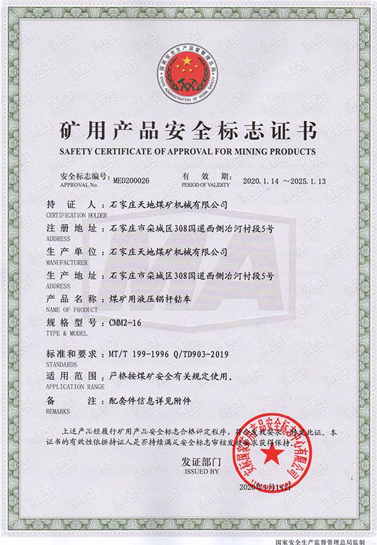 天地煤机:CMM2-16煤矿用液压锚杆钻车安全标志证书