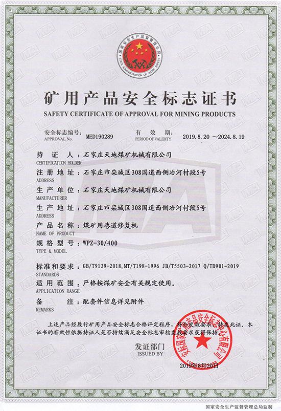 天地煤机:WPZ-30/400煤矿用巷道修复机安全标志证书