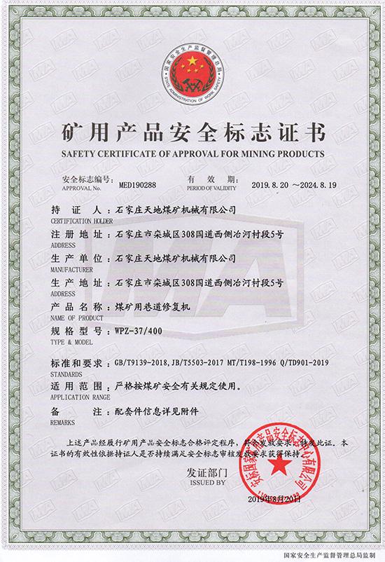 天地煤机:WPZ-37/400煤矿用巷道修复机安全标志证书