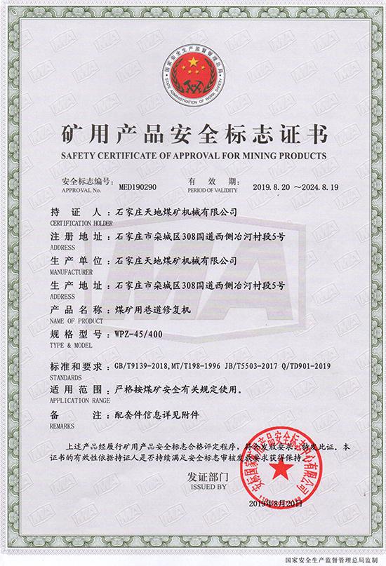 天地煤机:WPZ-45/400煤矿用巷道修复机安全标志证书