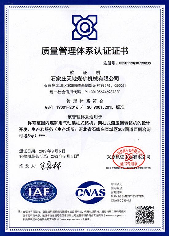 天地煤机:质量管理体系认证证书