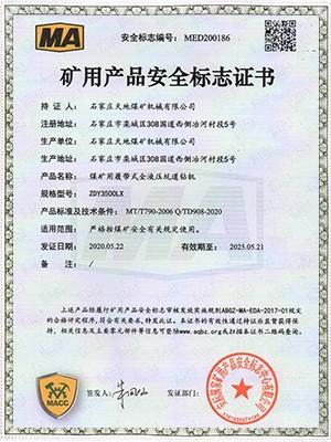 天地煤机:ZDY3500LX煤矿用履带式全液压坑道钻机安全标志证书