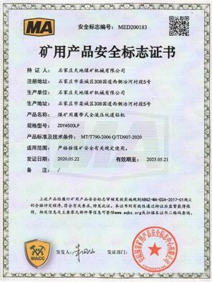 天地煤机:ZDY4500LP煤矿用履带式全液压坑道钻机安全标志证书