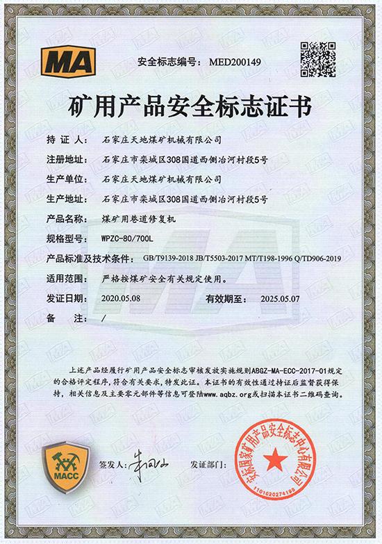 天地煤机:WPAC80/700L煤矿用巷道修复机安全标志证书