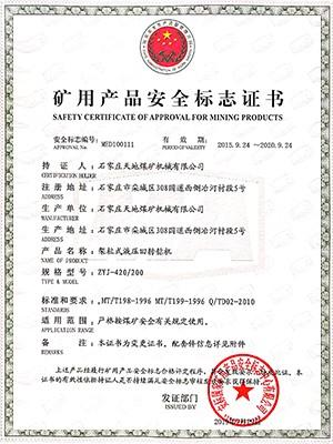 天地煤机:ZYJ-420/200架柱式液压回转钻机安全标志证书