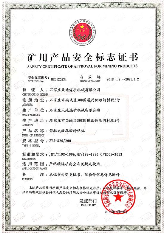 天地煤机:ZYJ-820/200架柱式液压回转钻机安全标志证书