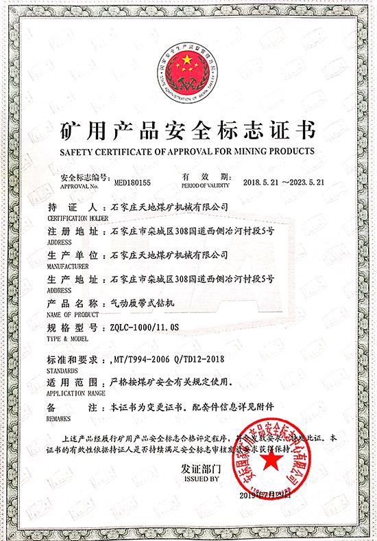 天地煤机:ZQLC-1000/11.0S气动履带式钻机安全标志证书
