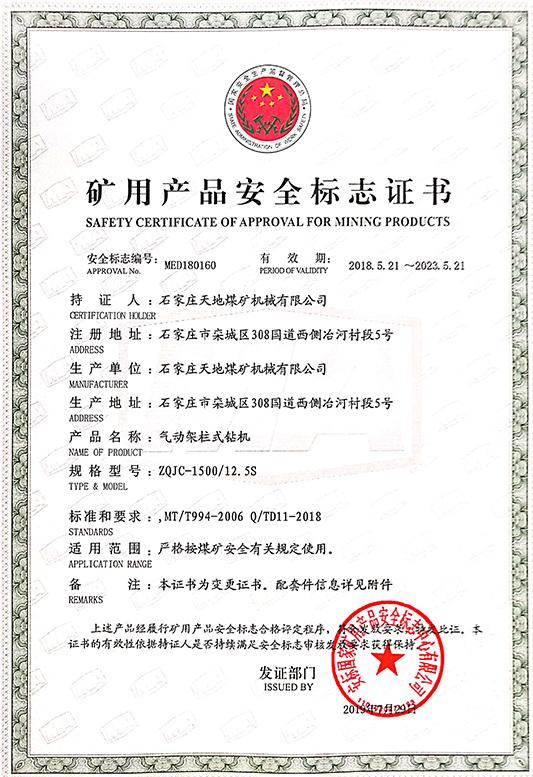 天地煤机:ZQLC-1500/12.5S气动架柱式钻机安全标志证书
