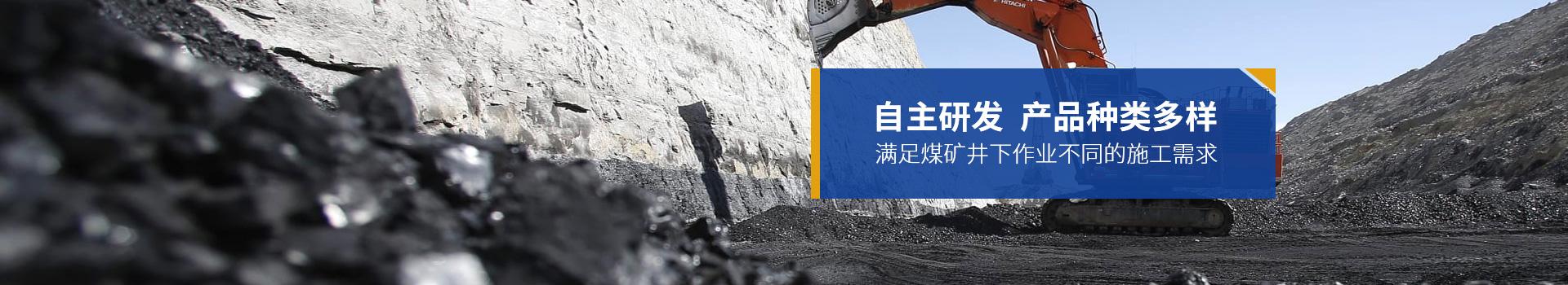 天地煤机 自主研发 产品种类多样